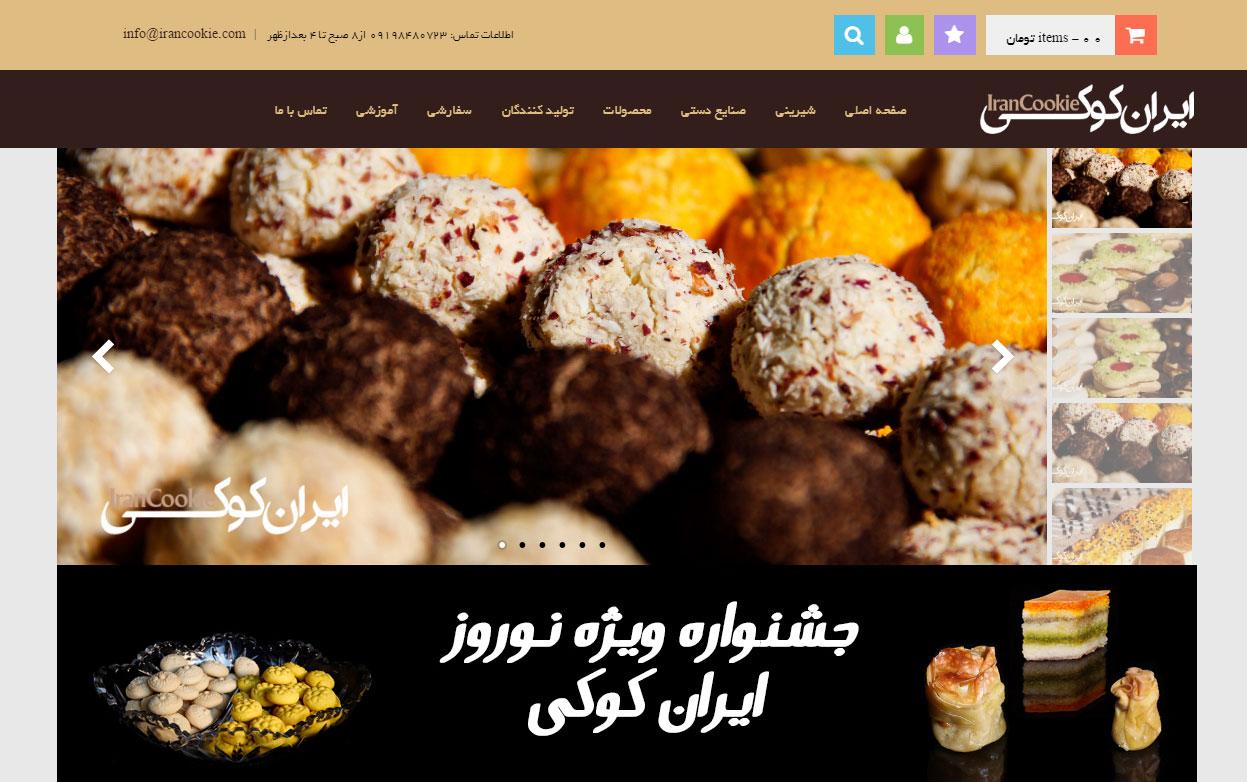 طراحی سایت ایران کوکی سیستم مدیریت محتوا وردپرس ووکامرس