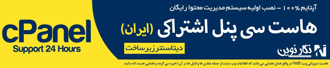 هاست سی پنل اشتراکی ایران