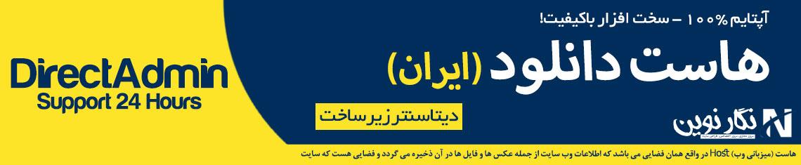 هاست دانلود ایران