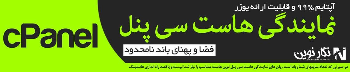 ایران تبیان هاست