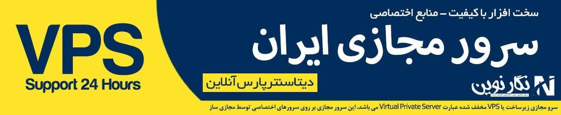 سرور مجازی ایران پارس آنلاین
