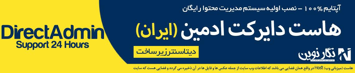 هاست دایرکت ادمین ایران