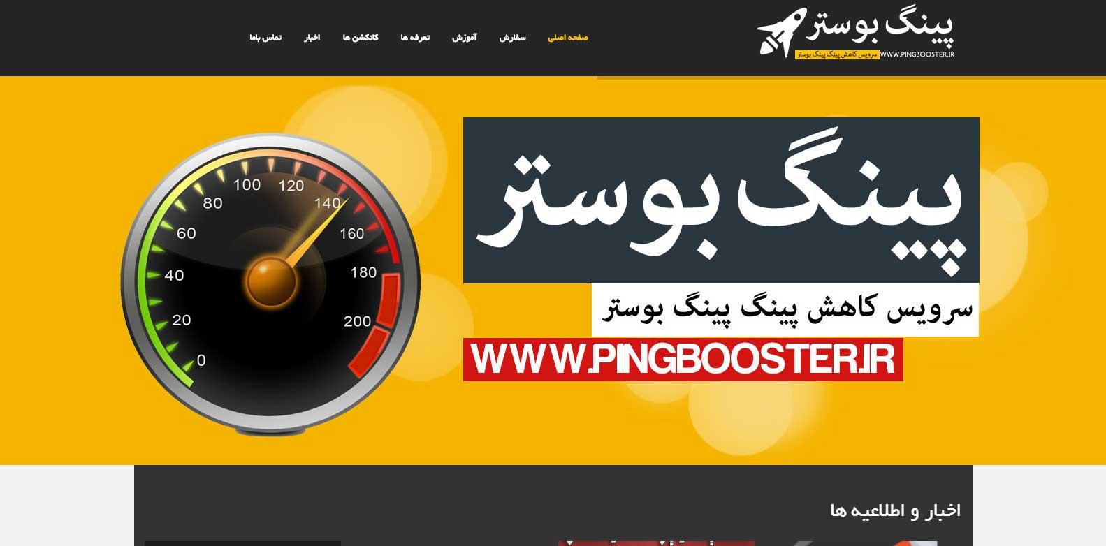 طراحی سایت پینگ بوستر