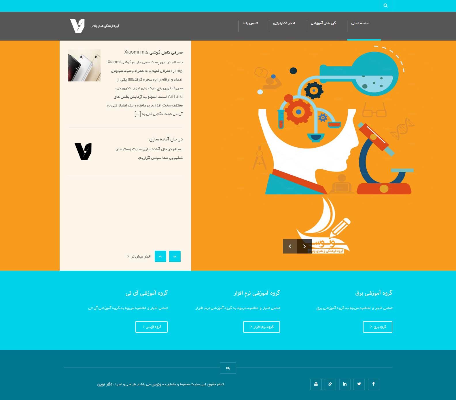 طراحی سایت ونوس