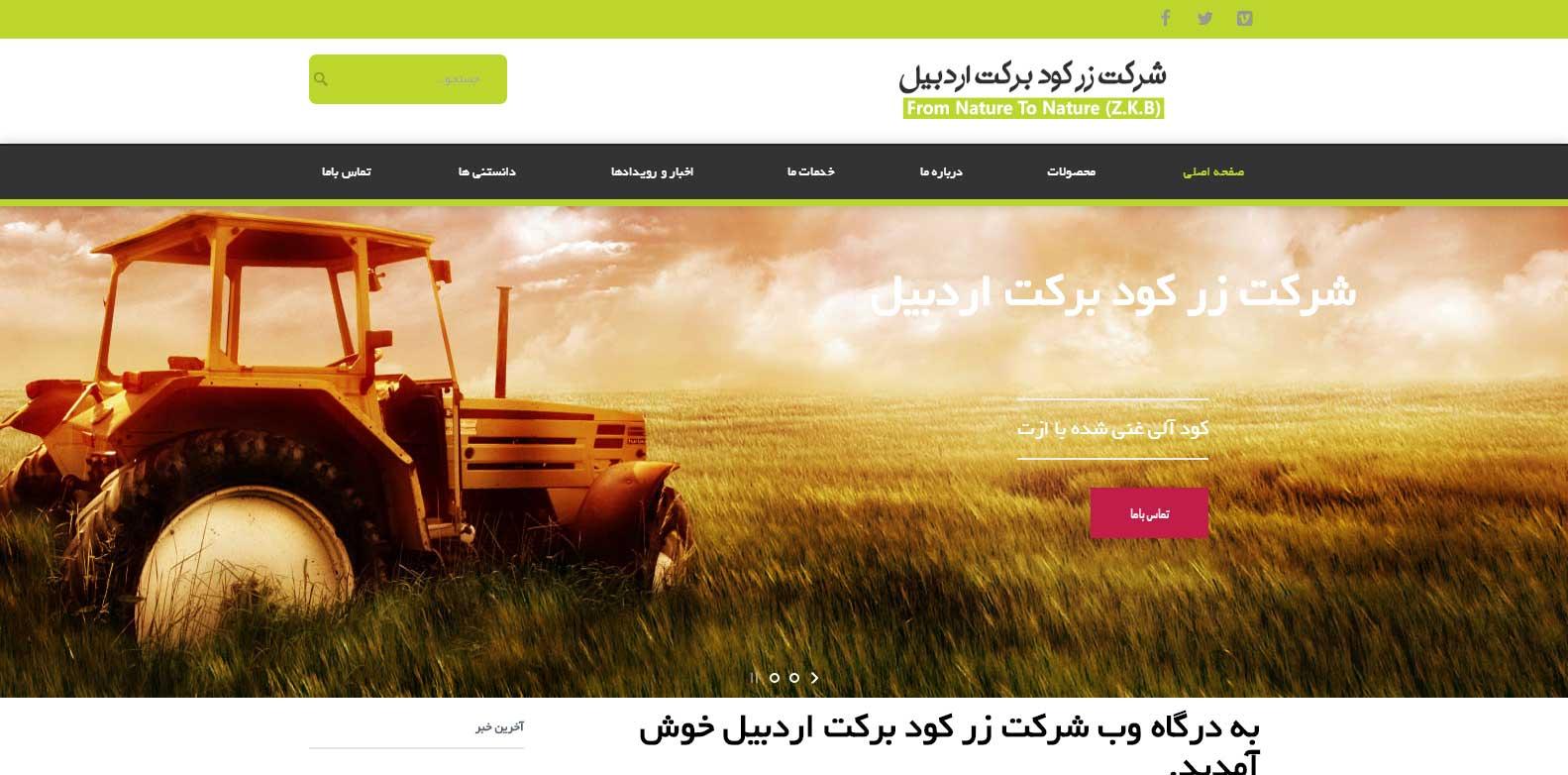 طراحی سایت زرکود برکت