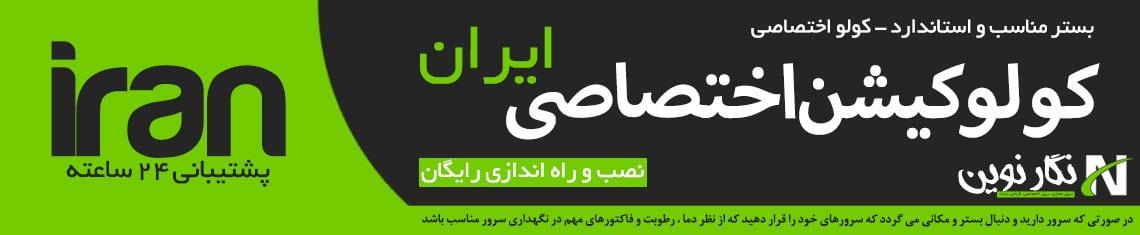 کولوکیشن ایران