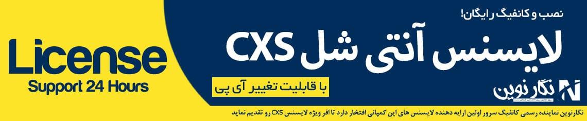 لایسنس آنتی شل CXS
