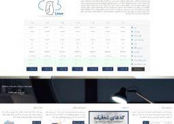 طراحی سایت نوین هاست ورژن 4