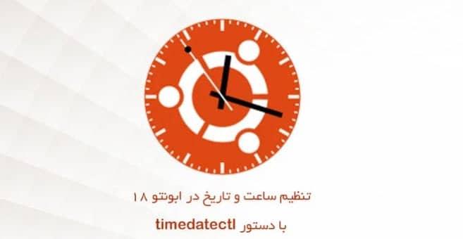 آموزش تنظیم ساعت و تاریخ در ubuntu
