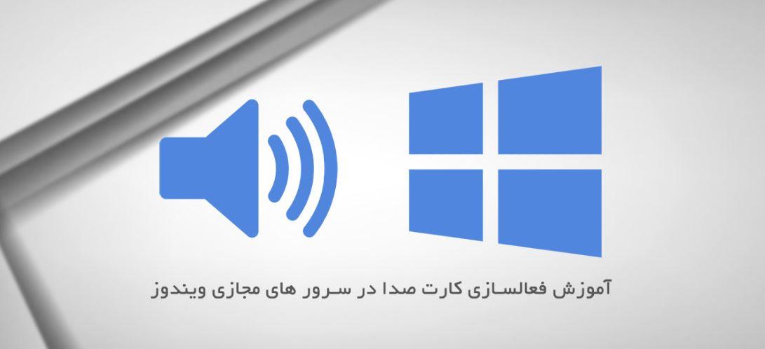 فعال سازی کارت صدا سرور مجازی