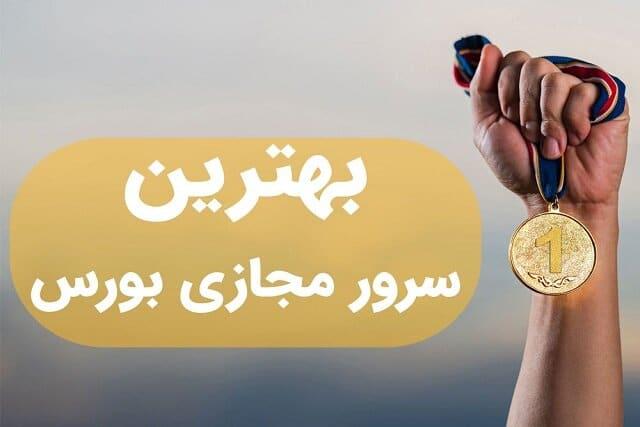 سرور بورس ایران