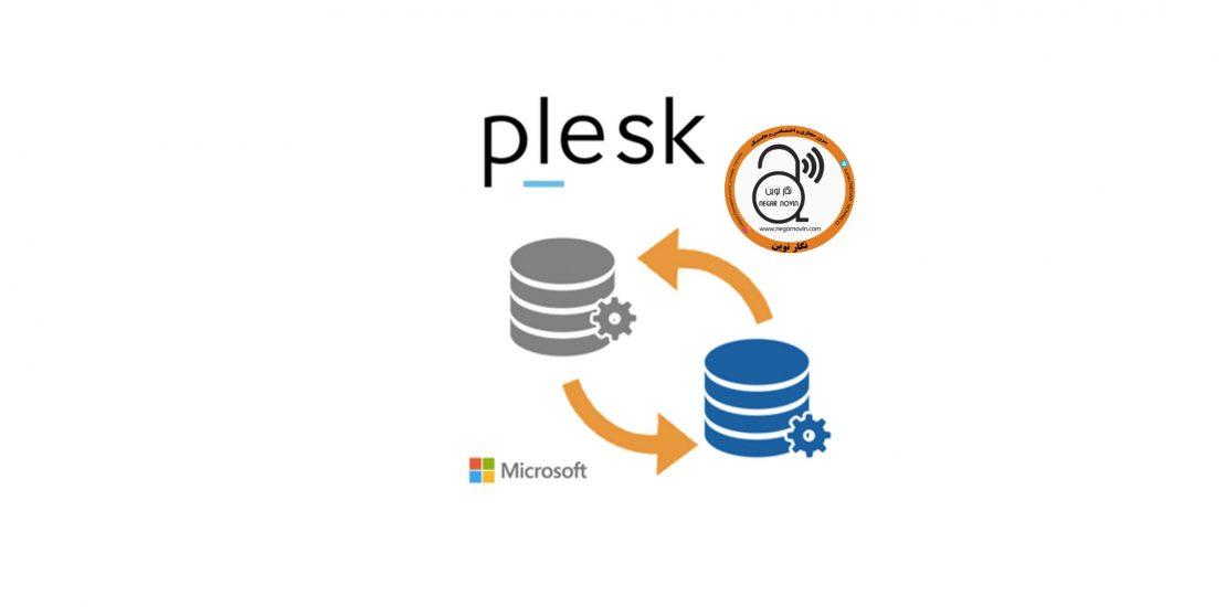 پشتیبان گیری و بازگردانی دیتابیس در Plesk
