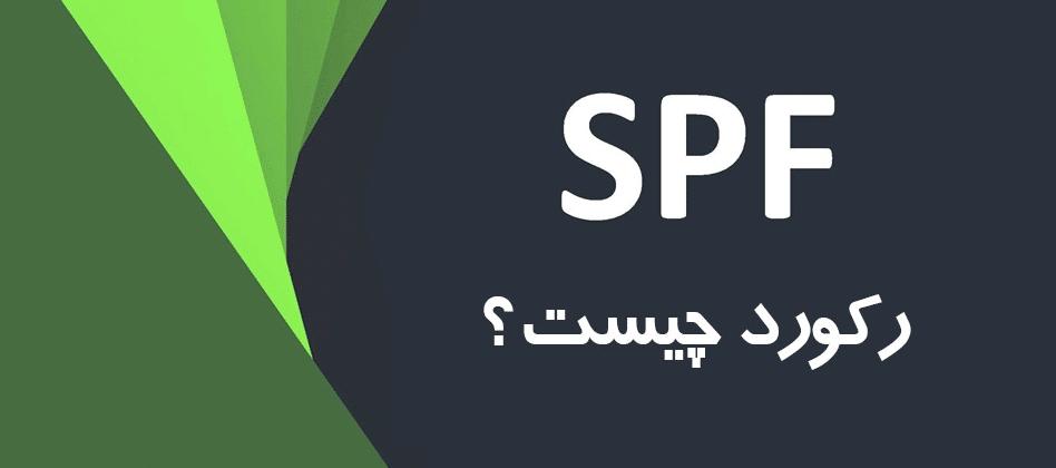 رکورد SPF چیست؟