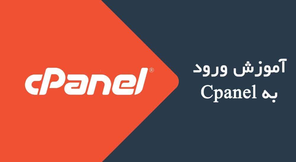 چگونه وارد cPanel شویم؟
